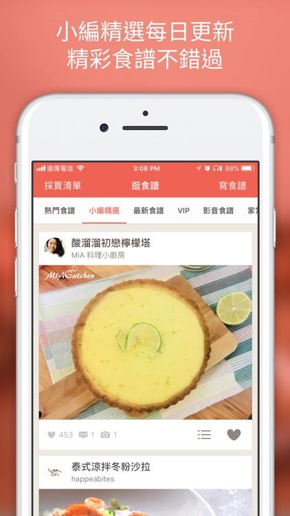 愛料理 screenshot-1