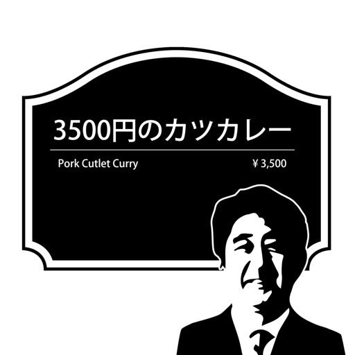 3500円のカツカレー
