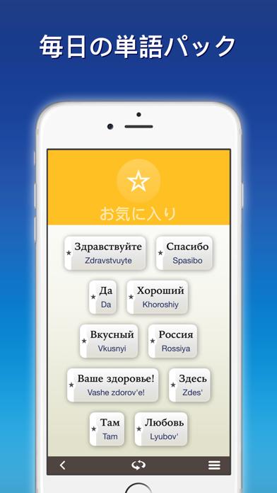 nemo ロシア語 ScreenShot3