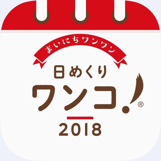 日めくりワンコ!®2018カレンダー