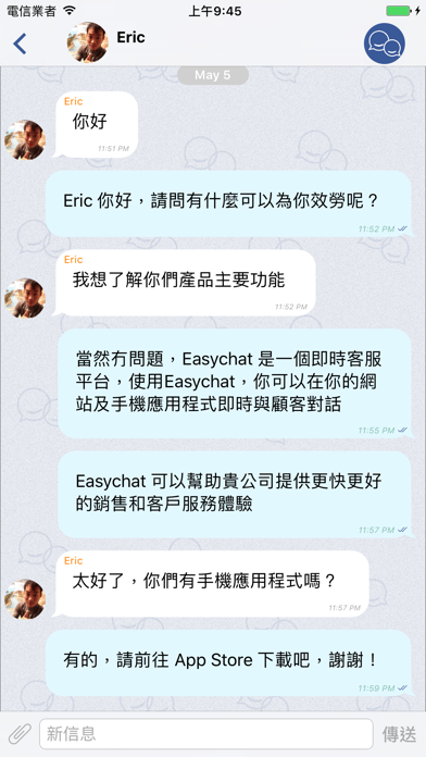 Easychat - 即時客服及銷售軟件屏幕截圖3