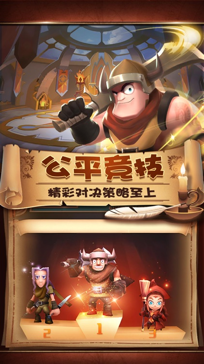 发条英雄-最酷的全民欢乐RPG手游 screenshot-3