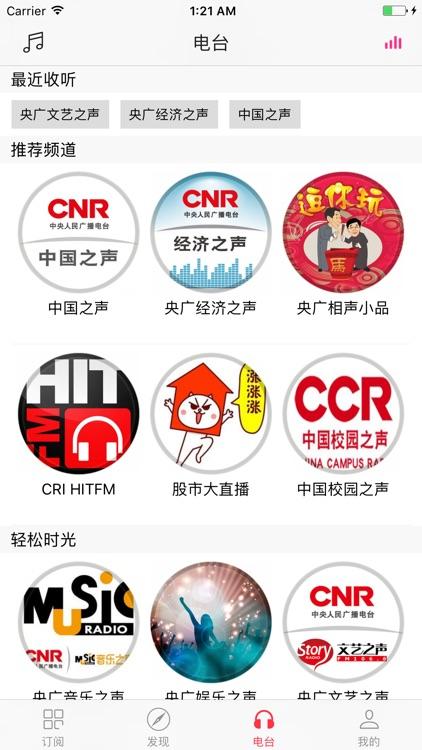 多识阅读-可以听广播的RSS阅读器 screenshot-3