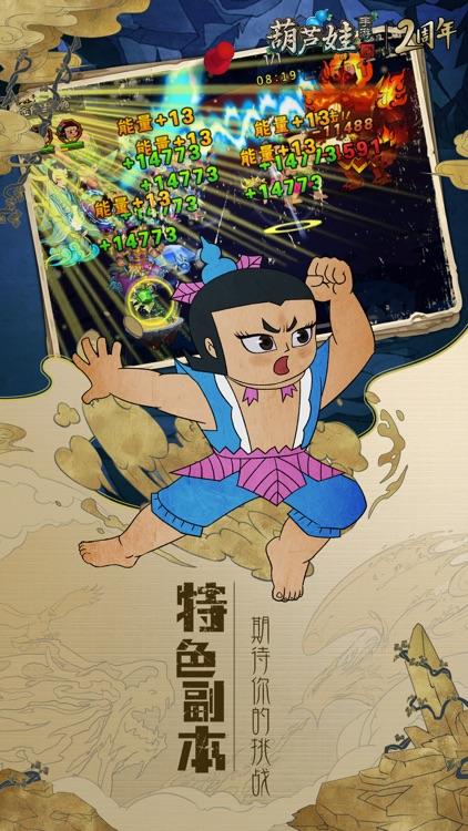 葫芦娃-正版授权手游 screenshot-3