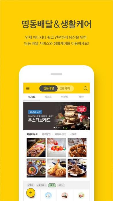 띵동 : 맛집/생활케어 서비스 앱 for Windows