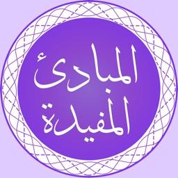 Al Mabaadiul Mufeedah