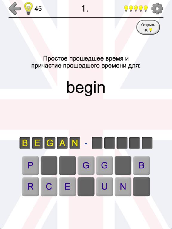 Неправильные глаголы - 3 формы на iPad