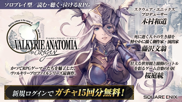 VALKYRIE ANATOMIA(ヴァルキリーアナトミア) screenshot-0