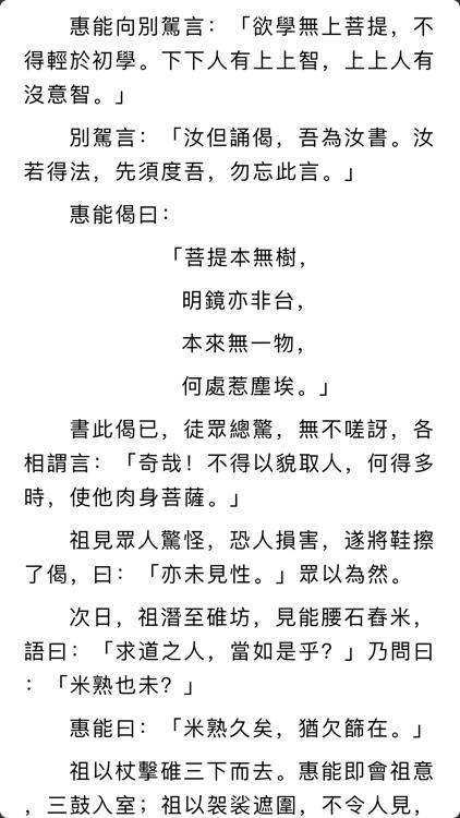六祖壇經 screenshot-2