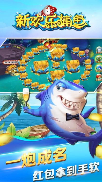 新欢乐捕鱼-街机万炮捕鱼游戏来了
