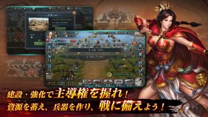 新三國志:育成型戦略シミュレーションゲームスクリーンショット4