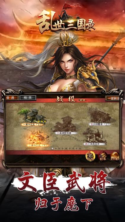 乱世三国录-谋略无双群雄争霸 screenshot-4