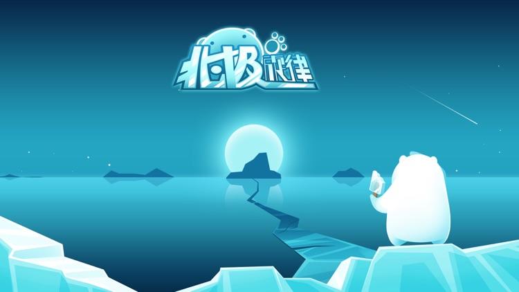 北极旋律 screenshot-0