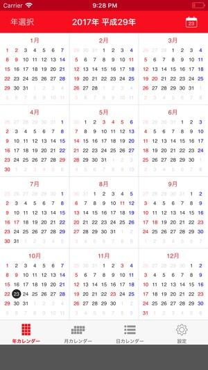 暦注カレンダー」をApp Storeで