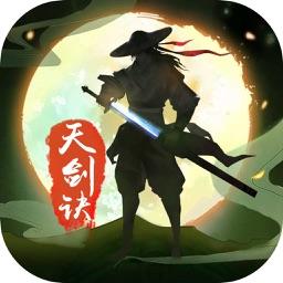 天剑诀-大型武侠题材热血寻仙手游
