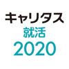 キャリタス就活2020