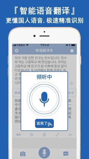 韩语翻译官-随身韩文拍照翻译软件