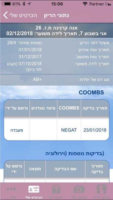 מעקב הריון Screenshot 3