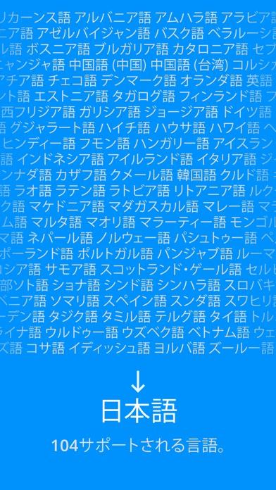 ウェブサイト翻訳機能 screenshot1