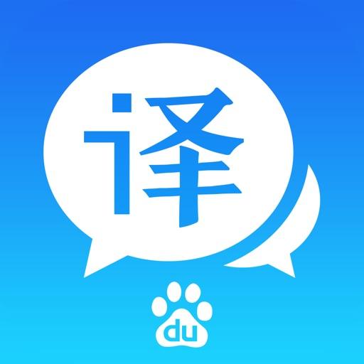 百度翻译app icon图