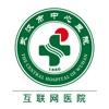 湖北省互联网医院