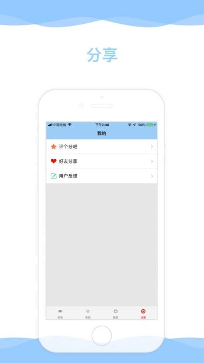 经典汉字学习手册 screenshot-5