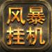 风暴挂机-深渊魔灵放置类RPG挂机游戏