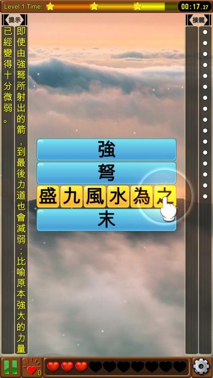 成語接龍-選選看 screenshot-3