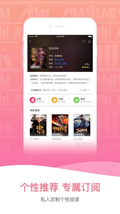 小说王-小说电子书阅读器 screenshot-4