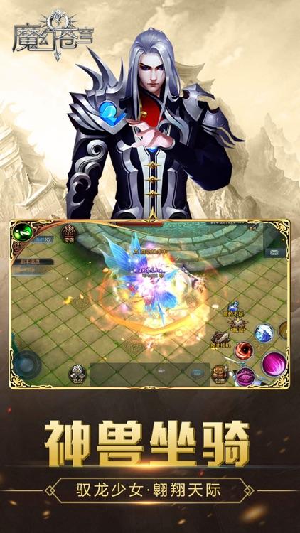魔幻苍穹 - 最终计划奇迹手游