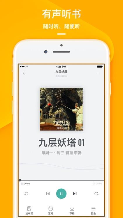 UC浏览器-推荐新闻资讯,搜索小说视频 screenshot-0