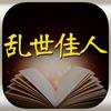 乱世佳人 - 英汉对照世界文学名著