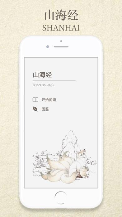 山海经-图鉴典藏版
