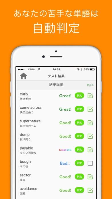 英単語アプリ mikanスクリーンショット4