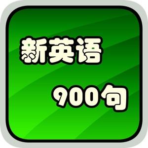 美语听力英汉全文字典900句HD