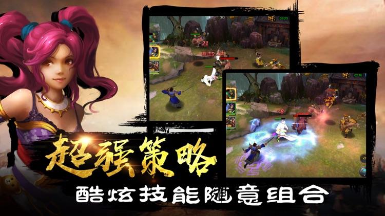 三国志风云:3D回合制卡牌游戏 screenshot-4
