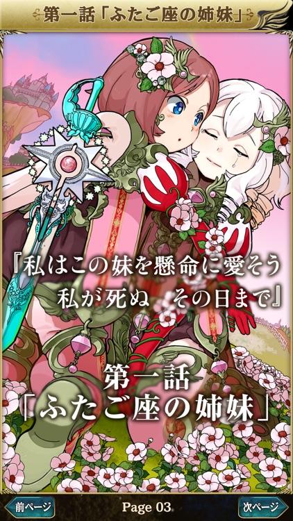 古の女神と宝石の射手 screenshot-4