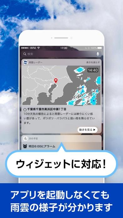 天気予報ウェザーニュースタッチ ScreenShot3