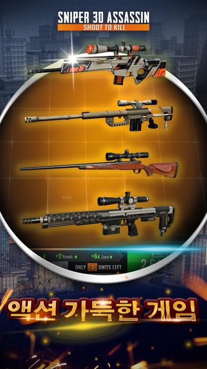 스나이퍼 3D 어쌔신: 슈팅 게임   Sniper 3D screenshot-3
