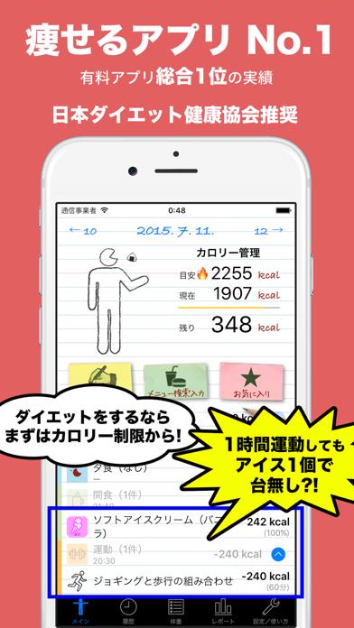 カロリー管理(痩せるアプリ) ScreenShot0