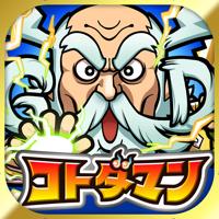 SEGA CORPORATION - 【新作】コトダマン ‐ 共闘ことばRPG artwork