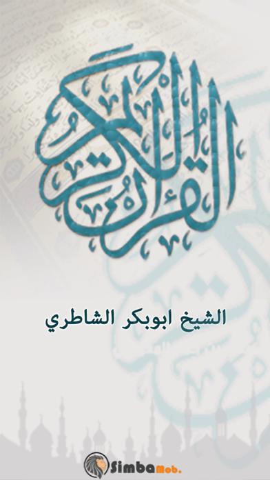 القرآن الكريم - الشاطريلقطة شاشة4