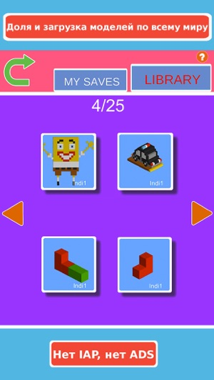 Blox 3D Junior Screenshot