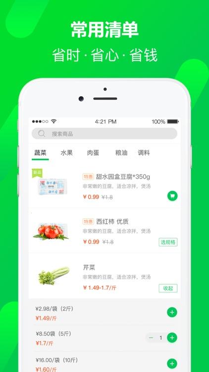 小福鲜企业版 screenshot-4