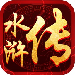 水浒传说:武侠幻想手游