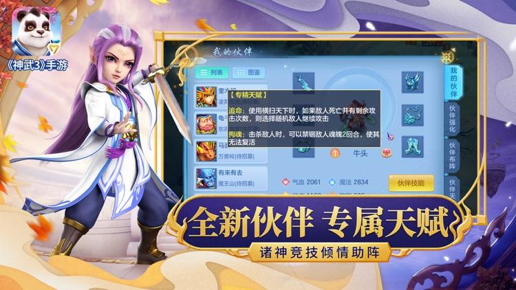 神武3 screenshot-2