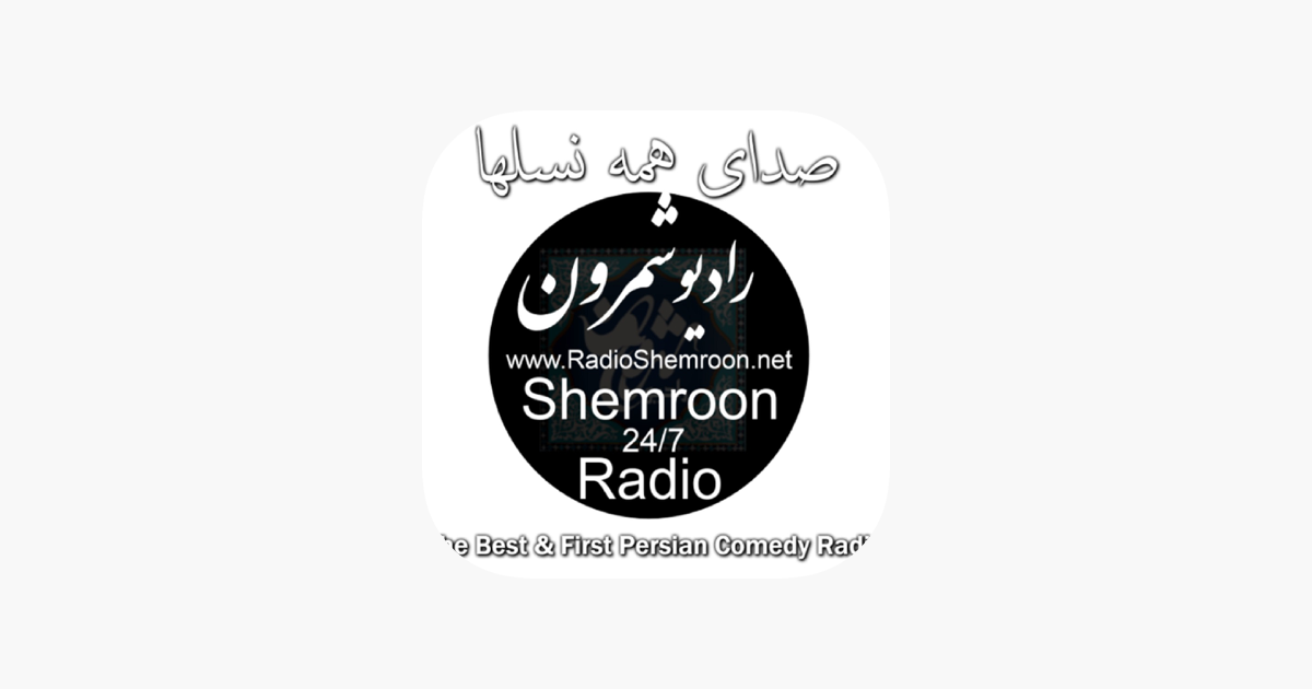 Shemroon Radio on the App Store