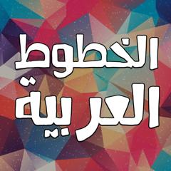 الكتابة بالخطوط العربية
