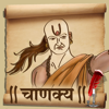 Chanakya Niti- Life Quotes olx