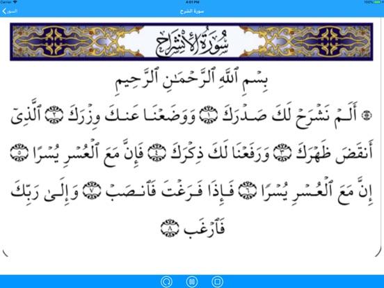 القرآن الكريم للأطفال screenshot 5